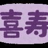 喜寿の意味や語源!いくつでどんなお祝いをするの?